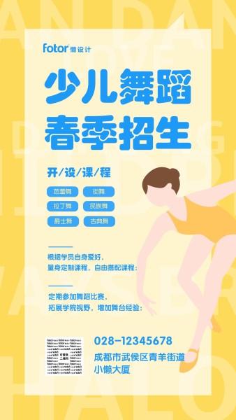 少儿舞蹈春季招生手机海报模板