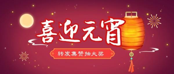 紫色元宵节喜庆灯笼中国风公众号封面大图模板
