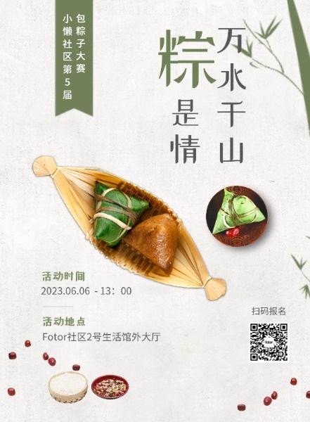 端午節社區包粽子比賽