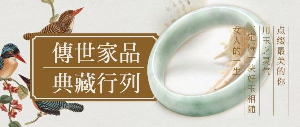 珠宝首饰玉器手镯图文复古传统中国风褐色公众号封面大图模板