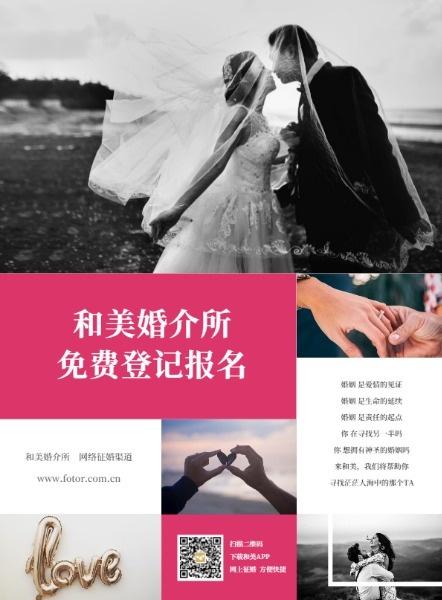 婚姻介绍所