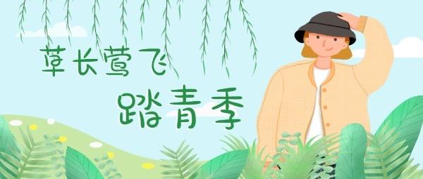 春日踏青时节