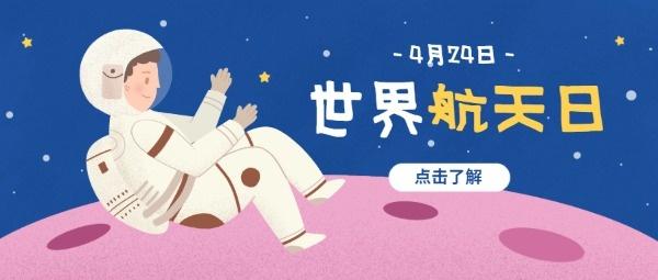 卡通插畫宇航員世界航天日