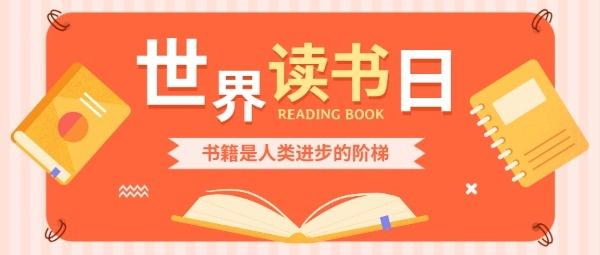 世界读书日阅读日
