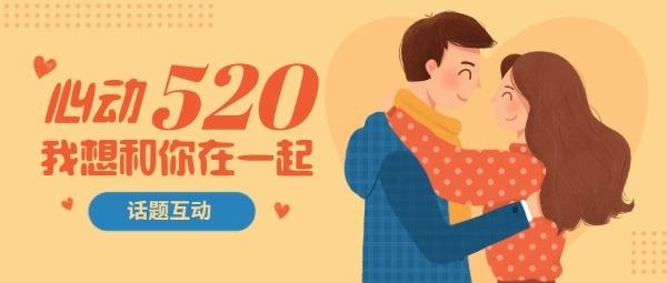 温馨浪漫520表白日情侣插画首图