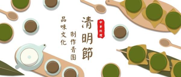 清明节吃青团