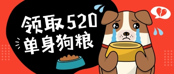 520单身狗粮