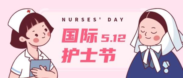 国际护士节粉色可爱插画
