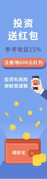 金融投资理财注册领取红包活动