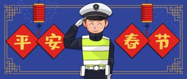 平安度春节