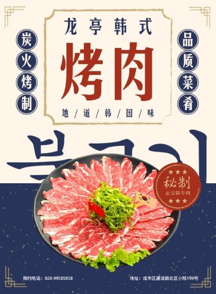 地道韩式烤肉