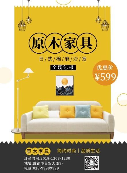日式原木家具