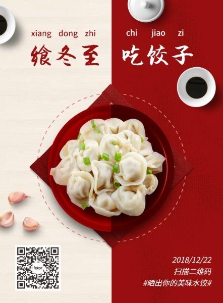 飨冬至吃饺子