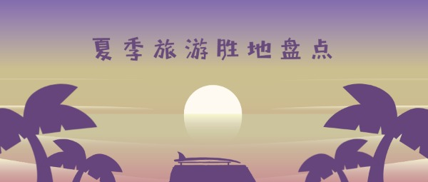 夏季旅游椰子树汽车