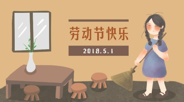 五一劳动节打扫卫生插画