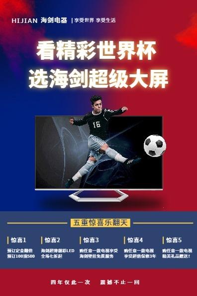 电视电器促销