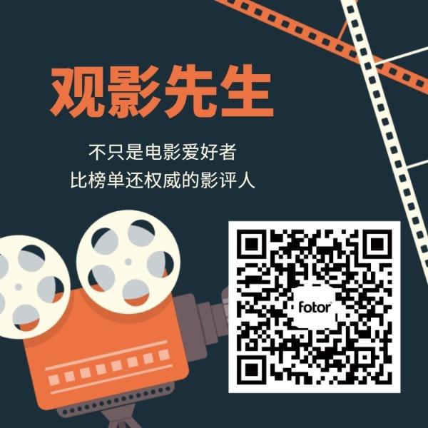 电影推荐微信二维码(方形)模板