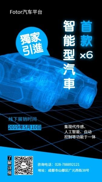 智能型汽车
