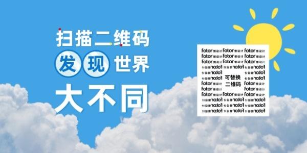 蓝天白云太阳自然清新
