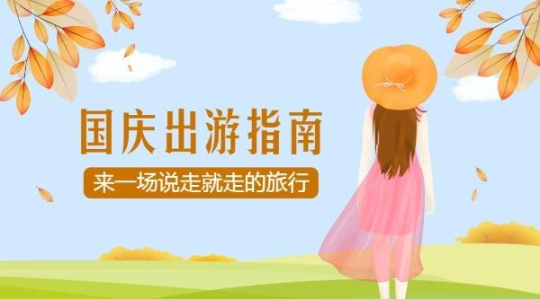 十一国庆节旅行指南