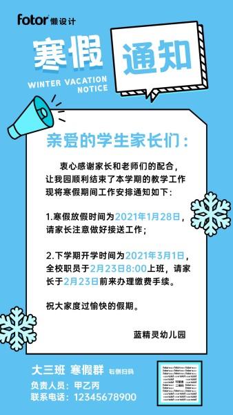 蓝色矢量幼儿园寒假放假通知手机海报模板
