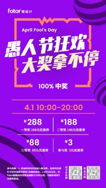 愚人节促销折扣优惠抽奖紫色简约