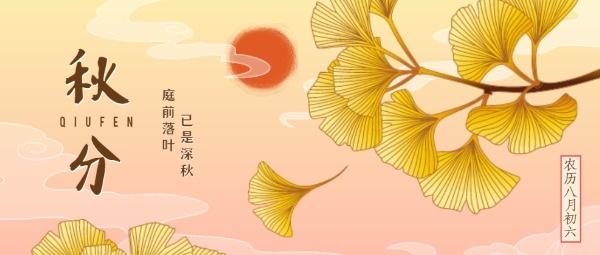 二十四节气秋分文艺插画