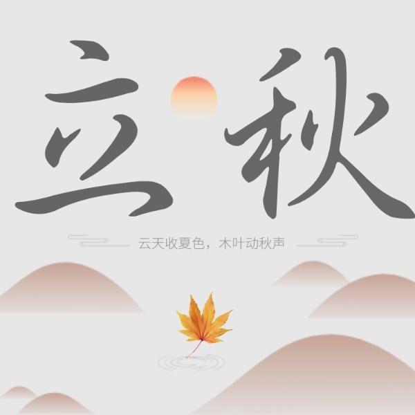 灰色中国风24节气立秋