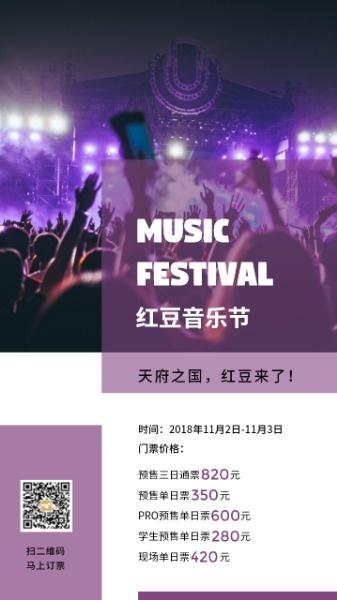 天府音乐节