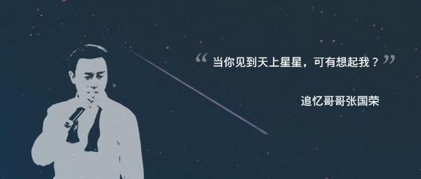 蓝色张国荣纪念矢量图