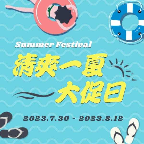 藍色插畫夏日游泳宣傳