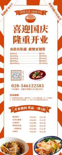 餐廳國慶節開業促銷