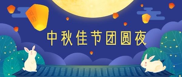 中秋佳节人月共团圆