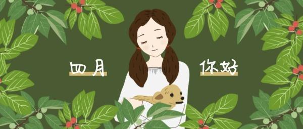 四月月签女孩植物小清新文艺