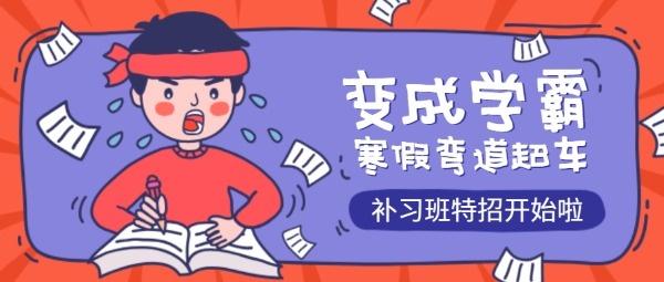 紫色卡通寒假班招生培训
