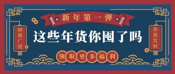 中国风年货节