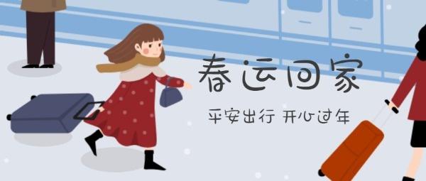 春节春运平安出行