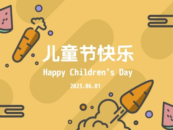 六一儿童节快乐