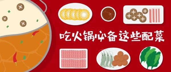 吃火锅配菜