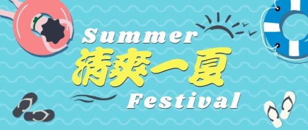 蓝色插画夏日游泳宣传