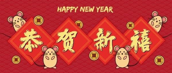 恭贺新禧新年鼠年2020新春