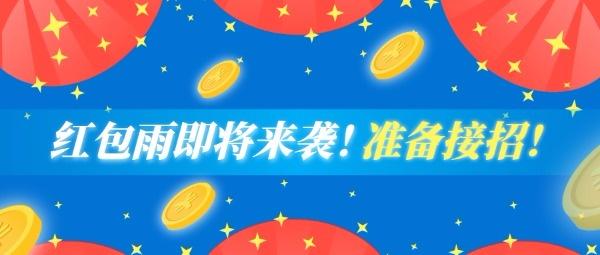 蓝色插画新年红包