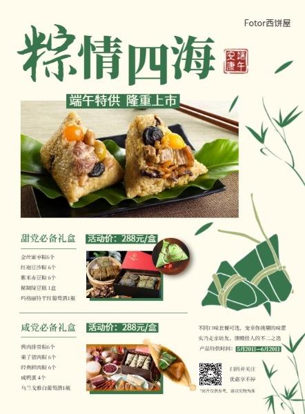 端午节粽子促销