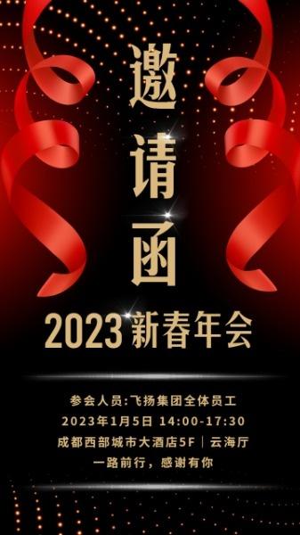 大气简约黑金企业集团新春年会年终盛典