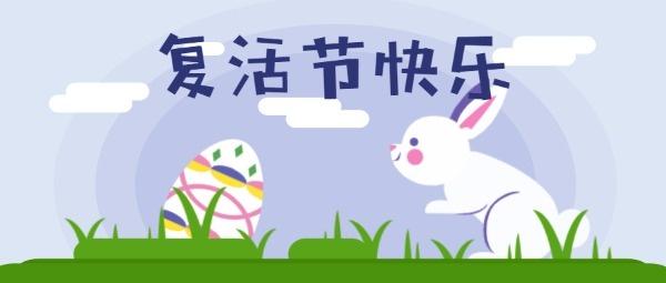 复活节紫色兔子欢乐
