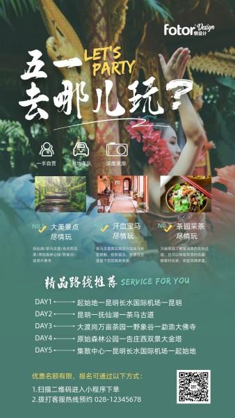 绿色西双版纳云南旅游线路推荐介绍图文手机海报模板