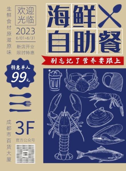 复古风手绘海鲜自助餐