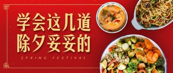 春节除夕年夜饭教程