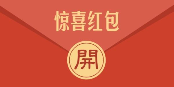 新年惊喜红包简约中国风