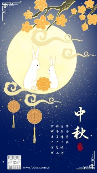 中秋节日节气手绘中国风唯美